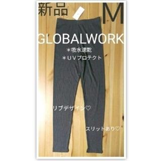 グローバルワーク(GLOBAL WORK)の月末まで。新品 UVクイックドライ リブ レギパン M(レギンス/スパッツ)