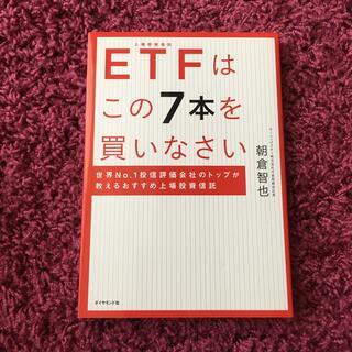 ダイヤモンドシャ(ダイヤモンド社)のETFはこの7本を買いなさい 世界No.1投信評価会社のトップが教えるおすすめ上(ビジネス/経済)