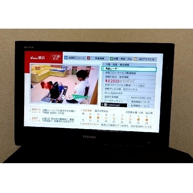 東芝(トウシバ)の東芝REGZA 19インチ 19A8000 スマホ/家電/カメラのテレビ/映像機器(テレビ)の商品写真