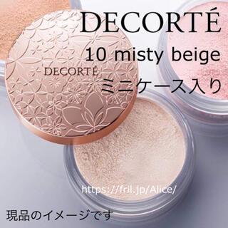 COSME DECORTE - 10 ライトベージュ 1g ミニケース入り フェイスパウダー コスメデコルテ