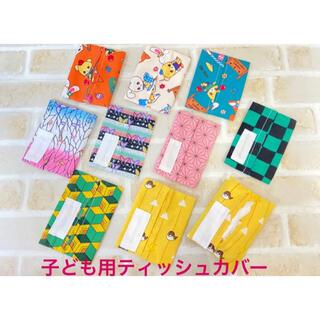 【ハンドメイド】子ども用 ポケットティッシュカバー ケース 和柄 レトロ(外出用品)