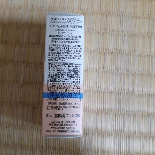 LA ROCHE-POSAY(ラロッシュポゼ)のラロッシュポゼ UVイデアXLプロテクショントーンアップ サンプル コスメ/美容のベースメイク/化粧品(化粧下地)の商品写真