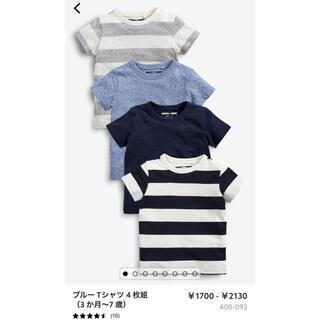 NEXT - 週末限定値下げ ネクストベビー Tシャツ 新品