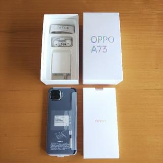 OPPO - 【新品】OPPO A73 ネービーブルー