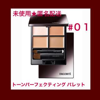 COSME DECORTE - 【未使用】コスメデコルテ トーンパーフェクティング パレット 01