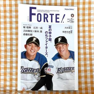 北海道日本ハムファイターズ - FORTE!. フォルテ 2021年8月