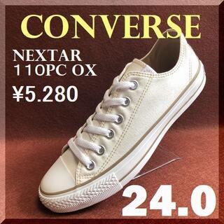 CONVERSE - 24.0cm コンバース ネクスター110 PC OX ホワイト