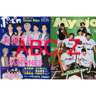 エービーシーズィー(A.B.C.-Z)のABC-Z切り抜き ポポロ、Myojo9月号(アート/エンタメ/ホビー)