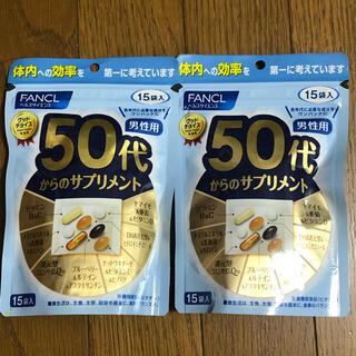 ファンケル(FANCL)のファンケル 50代からのサプリメント 男性用 15日分 15袋 × 2個(ビタミン)