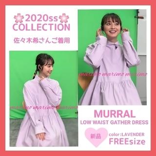 mame - ♥期間限定SALE♥【新品】佐々木希さん MURRAL 2020ss ワンピース
