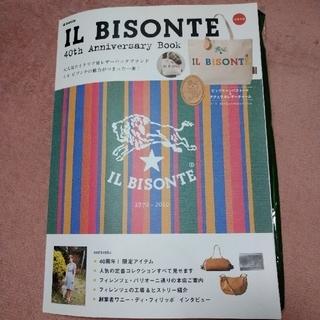 IL BISONTE - イルビゾンテ ムック本 ①