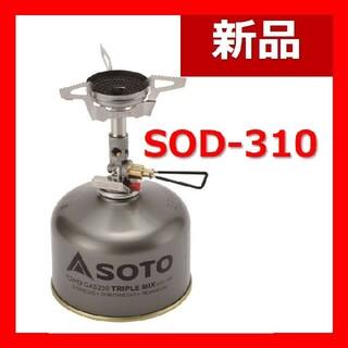 シンフジパートナー(新富士バーナー)のSOTO SOD-310 マイクロレギュレーターストーブ  ウインドマスター(調理器具)