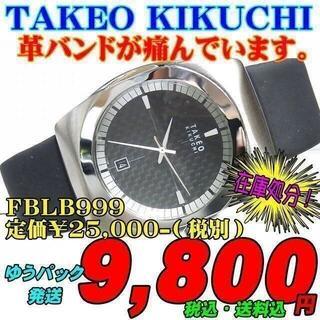 タケオキクチ(TAKEO KIKUCHI)の在庫処分 TAKEO KIKUCHI 紳士FBLB999 定価¥25,000-(腕時計(アナログ))