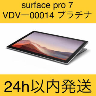 Microsoft - 【新品】surface pro7 VDV-00014 メーカー保証あり
