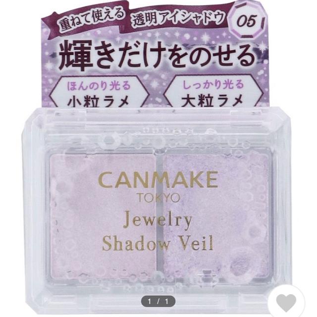 CANMAKE(キャンメイク)のキャンメイク(CANMAKE) ジュエリーシャドウベール 05 ドリーミーパープ コスメ/美容のベースメイク/化粧品(アイシャドウ)の商品写真