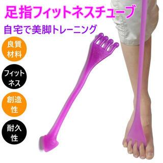 足指 トレーニングチューブ フィットネス チューブ 疲れ解消 ストレッチ 足裏(エクササイズ用品)