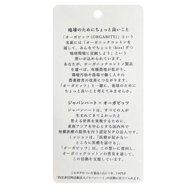 petit main(プティマイン)のプティマイン 130 オーガビッツ 接触冷感 編みモチーフTシャツ キッズ/ベビー/マタニティのキッズ服女の子用(90cm~)(Tシャツ/カットソー)の商品写真