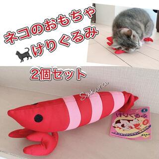 【新品】ペティオ 猫用おもちゃ エビ 2個セット