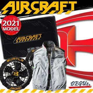 バートル(BURTLE)のAC1034 ベスト フルセット バーク L【 バートル 空調服 】(ベスト)