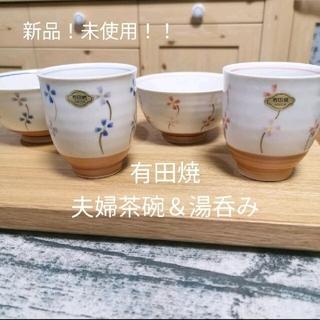 有田焼!新品!未使用!!素敵な夫婦茶碗&湯呑み