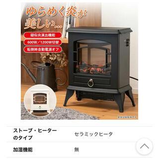 暖炉型ファンヒーター(ファンヒーター)