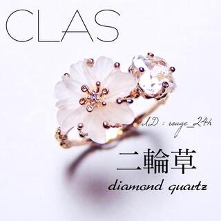 CLAS クラス 二輪草 指輪 リング ジュエリー 宝石 天然石