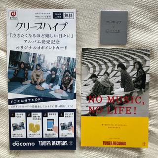 エヌティティドコモ(NTTdocomo)のクリープハイプ オリジナルdポイントカード ミニ本 セット 新品未使用(ミュージシャン)