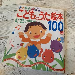 こどものうた絵本100曲 親子で歌おう!(アート/エンタメ)