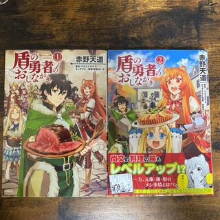 カドカワショテン(角川書店)の盾の勇者のおしながき 1.2(青年漫画)