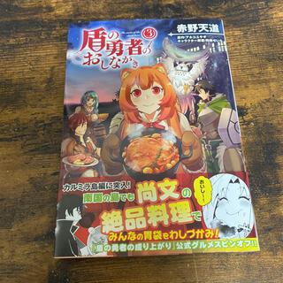 カドカワショテン(角川書店)の盾の勇者のおしながき 3(青年漫画)