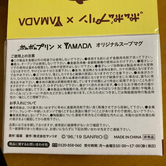 ポムポムプリン(ポムポムプリン)のポムポムプリン スープマグ 2個 エンタメ/ホビーのおもちゃ/ぬいぐるみ(キャラクターグッズ)の商品写真