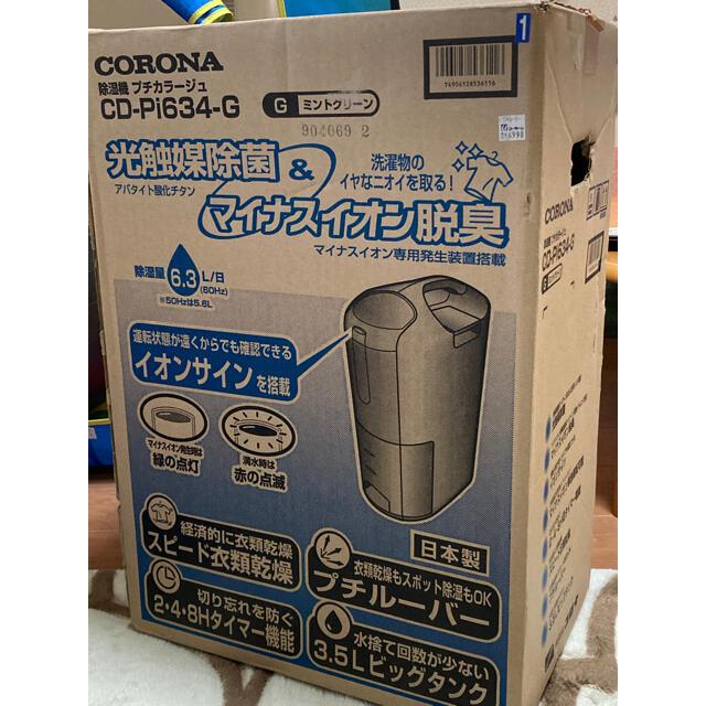 コロナ(コロナ)の除湿機 CORONA コロナ プチカラージュ CD-Pi634-G スマホ/家電/カメラの生活家電(加湿器/除湿機)の商品写真