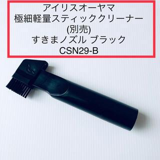 アイリスオーヤマ(アイリスオーヤマ)の【アイリスオーヤマ 極細軽量スティッククリーナー すきまノズル CSN29-B】(掃除機)