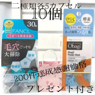 Obagi - 酵素洗顔パウダー.FANCL.オバジ各5カプセル合計10個お試し