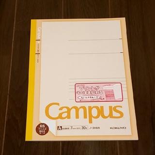 コクヨ(コクヨ)のコクヨ Campusノート B5 プリントがそのまま貼れる 普通横罫 5冊(ノート/メモ帳/ふせん)