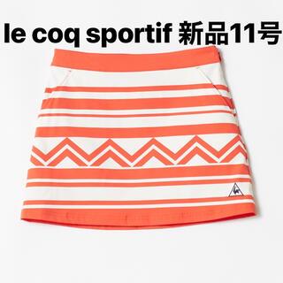 le coq sportif - 新品11号 ルコックゴルフ Le coq sportif GOLF スカート