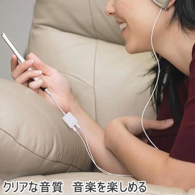 Apple(アップル)の【訳あり価格】充電しながら音楽 充電可能 iPhone イヤホンジャック型 スマホ/家電/カメラのスマホアクセサリー(ストラップ/イヤホンジャック)の商品写真