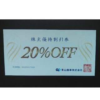 スーツカンパニー(THE SUIT COMPANY)の【最新】青山商事 株主優待券 20%OFF 1枚 スーツカンパニー 洋服の青山(ショッピング)
