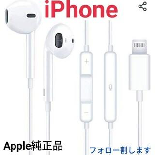 アイフォーン(iPhone)のApple iPhone イヤホン 純正品(ヘッドフォン/イヤフォン)