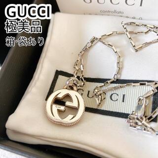 Gucci - 美品 GUCCI インターロッキング インターロック ネックレス シルバー925