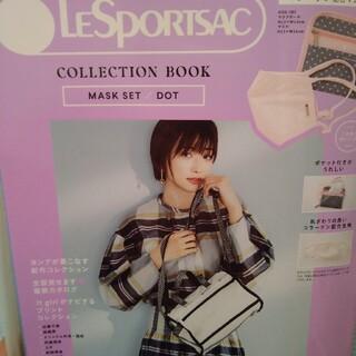 レスポートサック(LeSportsac)のレスポコレクションブック(ファッション)