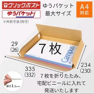 ゆうパケット最大サイズ! ゆうパケットに最適なA4ダンボール箱 7枚セット