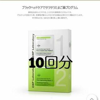 CNP - CNP【新品未使用】アンチポアブラックヘッドクリアキット 10回分