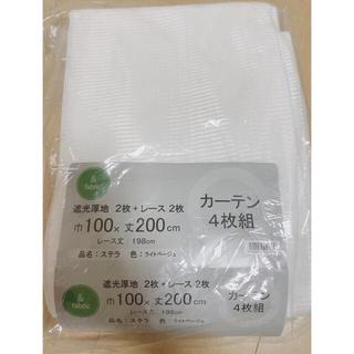ニトリ - レースカーテン 100×200  新品未使用 TWO-ONE STYLE
