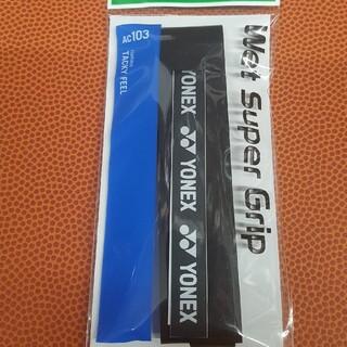 ヨネックス(YONEX)のグリップテープ 黒(ウェア)