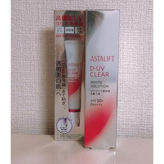 ASTALIFT - 【新品未使用】アスタリフト D-UVクリア ホワイトソリューション 30g