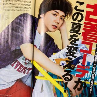 ジャニーズウエスト(ジャニーズWEST)のFINE BOYS 8月号 小瀧望切り抜き(アイドルグッズ)