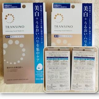 TRANSINO - 残2【7/23〜SALE】トランシーノ薬用ホワイトニングフェイシャルマスク×2