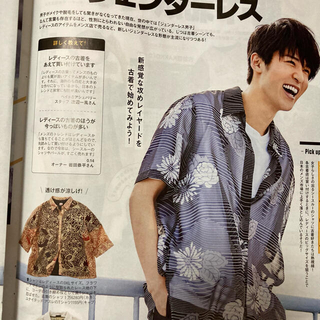 ジャニーズ(Johnny's)のFINE BOYS 8月号 目黒蓮切り抜き(アイドルグッズ)
