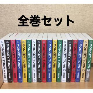 「モンキーターン = MONKEY TURN 」1〜18巻全巻セット